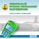 Программы для мобильных устройств Наука и образование Русско-испанский Мобильный разговорник