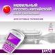 Программы для мобильных устройств Наука и образование Русско-китайский Мобильный разговорник