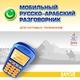 Программы для мобильных устройств Наука и образование Русско-Арабский Мобильный разговорник