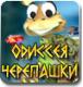 Одиссея черепашки (русская версия)