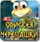 Игры и развлечения Аркады Одиссея черепашки