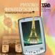 TDA-Speak.PDA. Русско-французский мобильный разговорник для КПК (электронная версия)