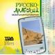 TDA-Speak.PDA. Русско-арабский мобильный разговорник для КПК (электронная версия)