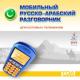 TDA-Speak.Mobile. Русско-арабский мобильный разговорник для сотовых телефонов (электронная версия)