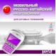 TDA-Speak.Mobile. Русско-китайский мобильный разговорник для сотовых телефонов (электронная версия)