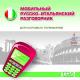 TDA-Speak.Mobile. Русско-итальянский мобильный разговорник для сотовых телефонов (электронная версия)