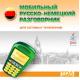 ДискоТорг TDA-Speak.Mobile. Русско-немецкий мобильный разговорник для сотовых телефонов (электронная версия)