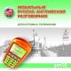 TDA-Speak.Mobile. Русско-английский мобильный разговорник для сотовых телефонов (электронная версия)