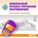 ДискоТорг TDA-Speak.Mobile. Русско-греческий мобильный разговорник для сотовых телефонов (электронная версия)