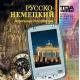 TDA-Speak.PDA. Русско-немецкий мобильный разговорник для КПК (электронная версия)
