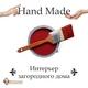 Hand Made Интерьер загородного дома (электронная версия)
