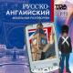 TDA-Speak.PDA. Русско-английский мобильный разговорник для КПК (электронная версия)