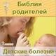 ДискоТорг Библия родителей. Детские болезни (электронная версия)