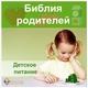 ДискоТорг Библия родителей. Детское питание (электронная версия)