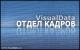 VisualData VisualData Отдел кадров