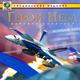 Fly-Games Герои Неба: Холодная Война (электронная версия)