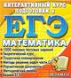 Интерактивный курс подготовки к ЕГЭ по математике