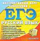 Издательство Экзамен Интерактивный курс подготовки к ЕГЭ по русскому языку