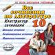 Издательство Экзамен Конструктор сочинений по литературе для 10 класса.