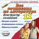 Конструктор сочинений по литературе для 11 класса.