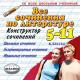 Конструктор сочинений по литературе для 5-11  классов