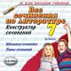 Конструктор сочинений по литературе для 7 класса