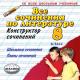 Конструктор сочинений по литературе для 8 класса.