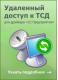 Драйвер терминала сбора данных — утилита терминального обмена данными с ТСД