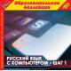 ИстраСофт Русский язык с компьютером. Шаг 1