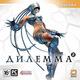 Акелла Дилемма 2 (электронная версия)
