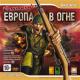 Акелла Commander: Европа в огне (электронная версия)