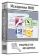Архив файлов Microsoft Access (mdb)