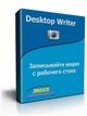 SnakeSoftware DesktopWriter