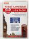 «Живой Английский» (Британский английский) — Living English