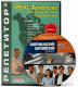 РЕПЕТИТОР МультиМедиа Real American. Выпуск: Открываем мир