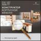 Изображение программы: DS 3D Конструктор корпусной мебели (ПРА «Эстетика»)