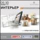 DS 3D Интерьер