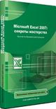 Microsoft Excel 2007: секреты мастерства