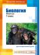 Биология: животные, 7  класс (для интерактивных досок)