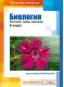 Биология: растения, грибы, бактерии, 6  класс (для интерактивных досок)