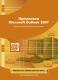 ФИЗИКОН Применяем Microsoft Outlook 2007