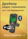Драйвер Wi-Fi терминала сбора данных для «1С:Предприятия» на основе Mobile SMARTS 3.x.