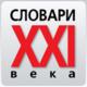 Словари XXI века для Symbian S60
