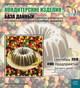 «База данных: Кондитерские и хлебобулочные  изделия»