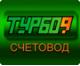 Турбо9 Счетовод