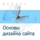 Учебные материалы по курсу «Основы дизайна сайта»