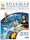 New Media Generation Большая энциклопедия Кирилла и Мефодия 2011