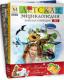 Детская энциклопедия Кирилла и Мефодия 2012