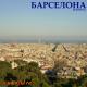 Барселона (аудиогид). Серия «Испания» 1.0