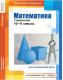 Математика: стереометрия, 10–11 классы (для интерактивных досок)
